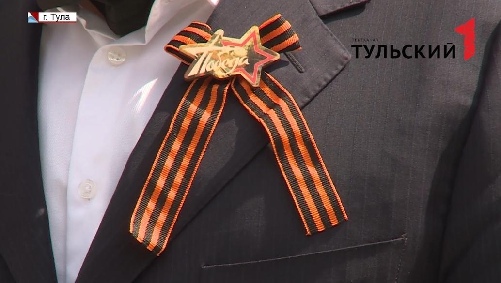 В Туле в преддверии Дня Победы раздадут Георгиевские ленточки