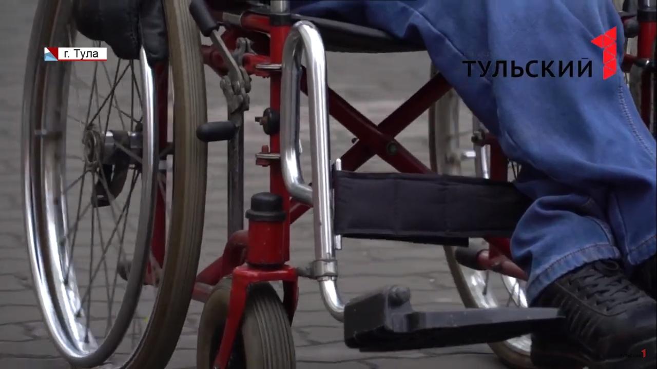 В Туле появится Центр для лиц с ограниченными возможностями здоровья