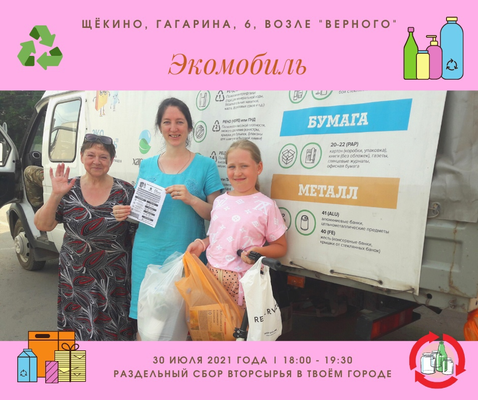 К вам едет «Экомобиль»: публикуем расписание на август в Туле и Новомосковске