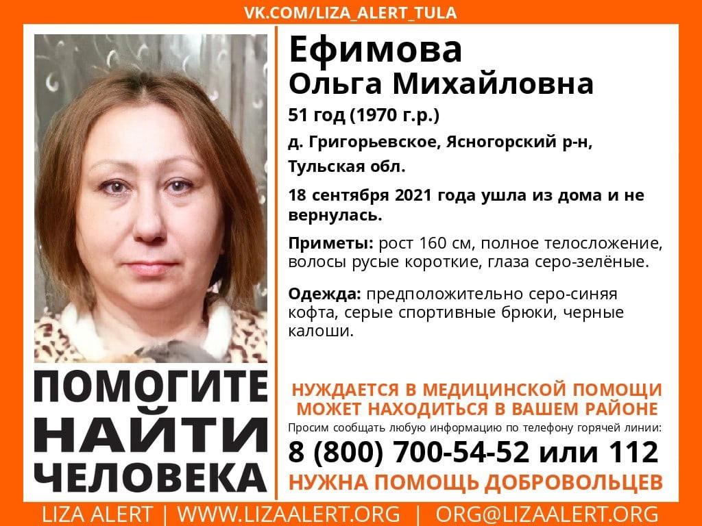 Под Ясногорском пропала 51-летняя женщина