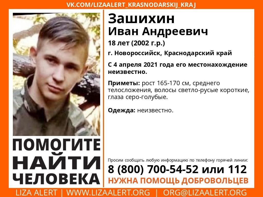 В Тульской области ищут 18-летнего парня