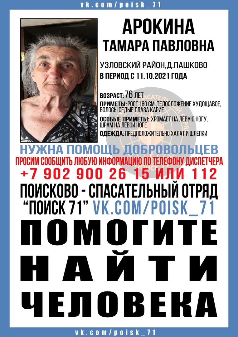 В Узловском районе потерялась 76-летняя бабушка