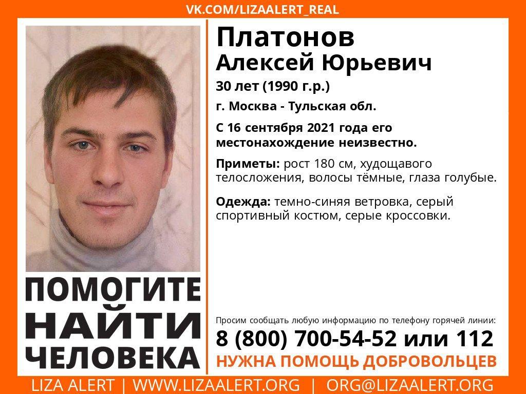 В Тульской области разыскивают 30-летнего мужчину