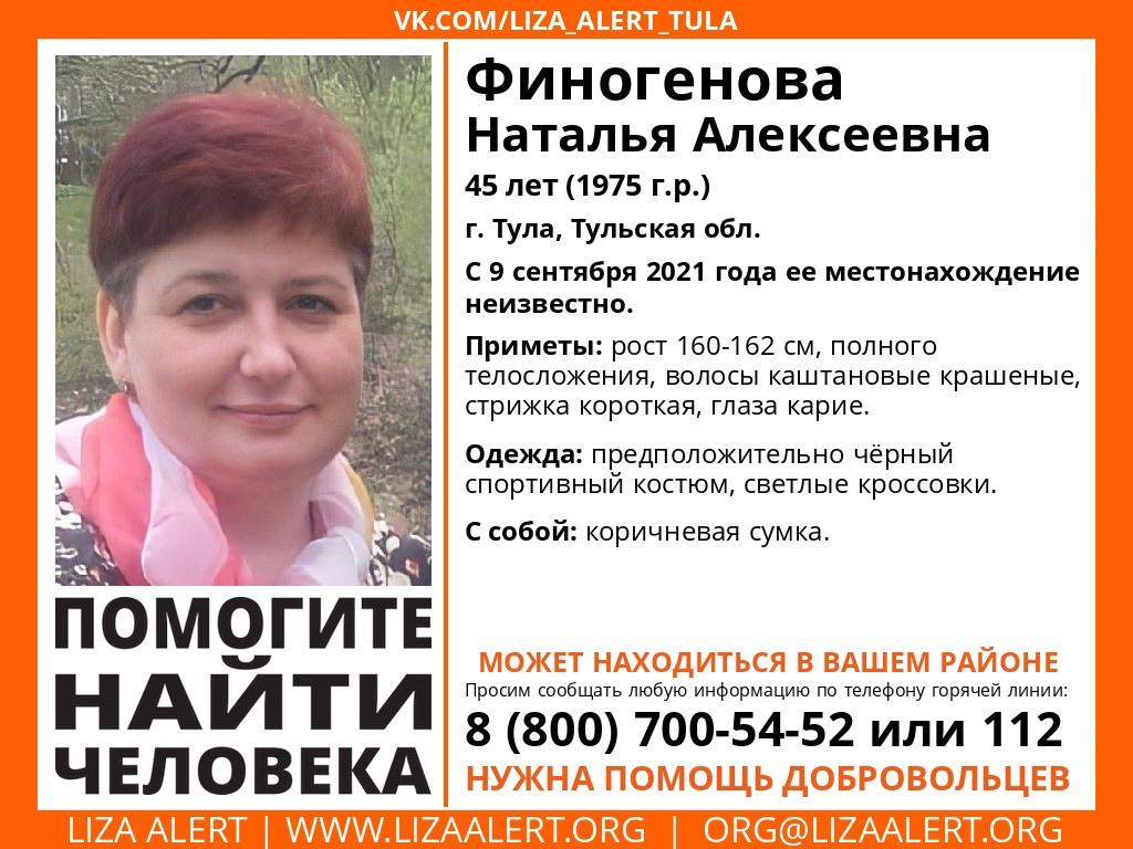 В Туле пропала 45-летняя женщина
