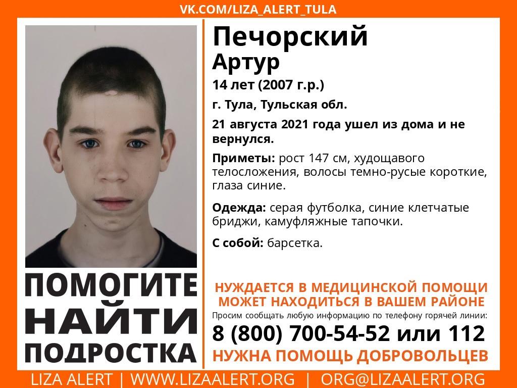 В Туле пропал 14-летний мальчик