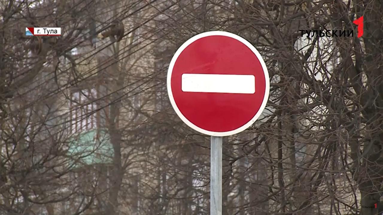 8 марта в центре Тулы запретят парковку