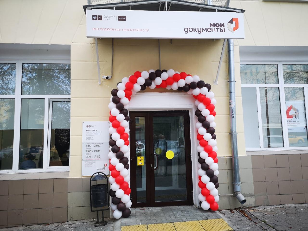 В Туле после капитального ремонта открылось Центральное отделение МФЦ