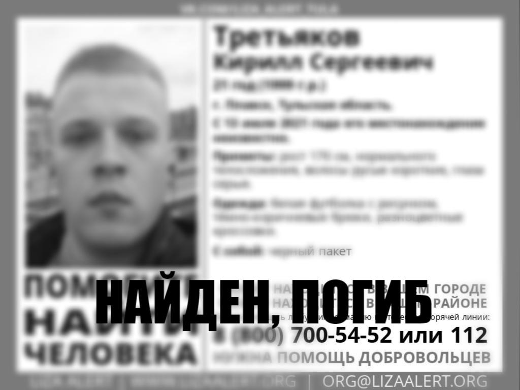 Пропавший в Плавске 21-летний парень найден погибшим