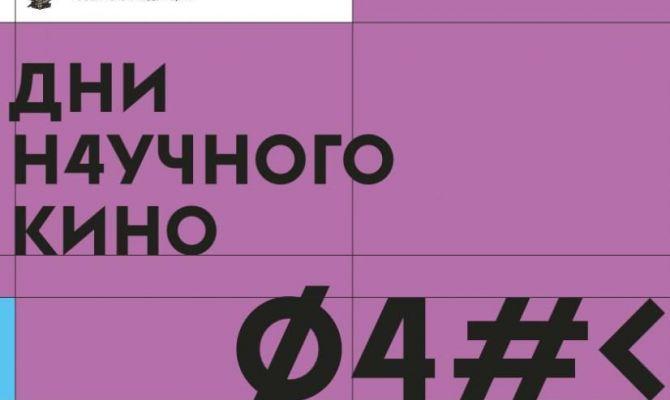 21 ноября в Тульской области стартует фестиваль научного кино: программа