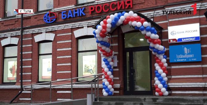 """В Туле открылся новый офис Банка """"Россия""""."""