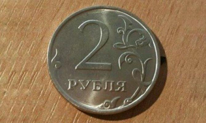 Житель Санкт-Петербурга хочет продать 2 рубля за миллиард