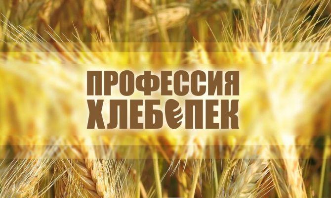 Профессии: Хлебопек