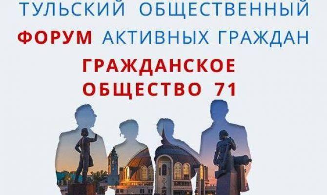 """Туляков приглашают на форум """"Гражданское общество 71"""""""