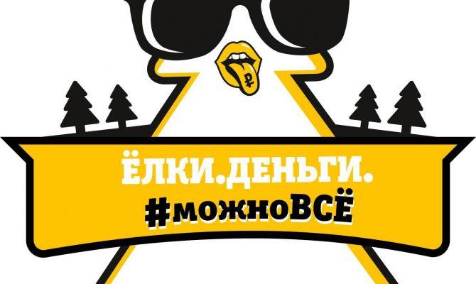 «Елки. Деньги. #можноВСЁ» или как встретишь Новый год, так его и проведешь!