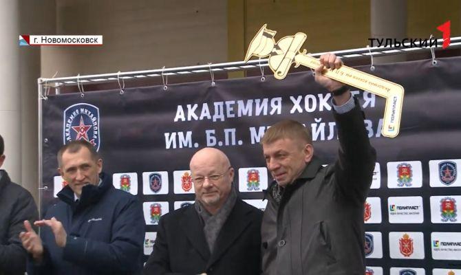 В Новомосковске открыта новая хоккейная коробка