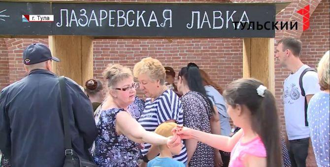 «Лазаревская лавка» приняла участие в «Тульском торжище»