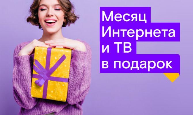 «Ростелеком» объявил «Черную пятницу» для абонентов в Туле