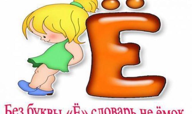 """29 ноября - День Рождения буквы """"Ё"""""""