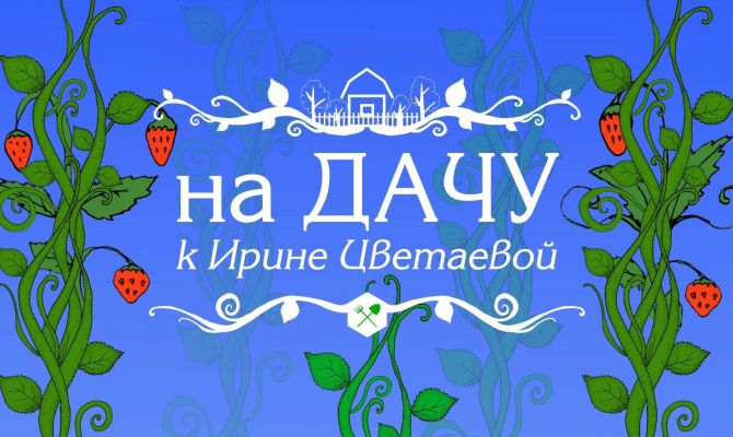На дачу к Ирине Цветаевой