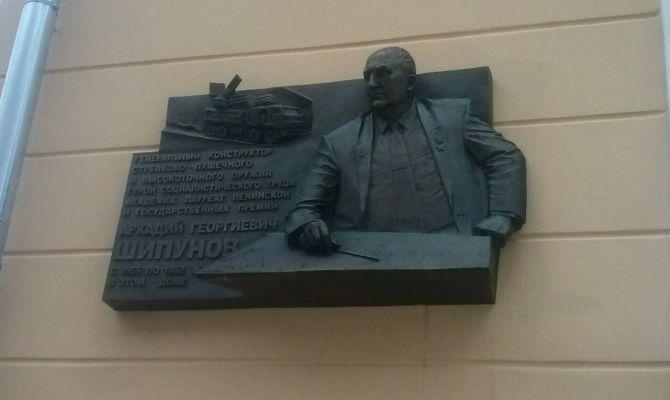 В подмосковном Подольске открыли памятную доску конструктору-оружейнику Шипунову