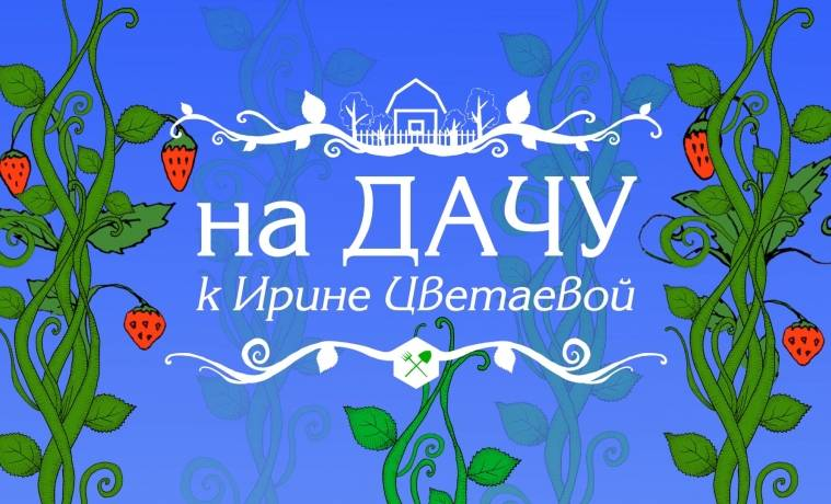 «Первый Тульский» приглашает «На дачу к Ирине Цветаевой». Премьера
