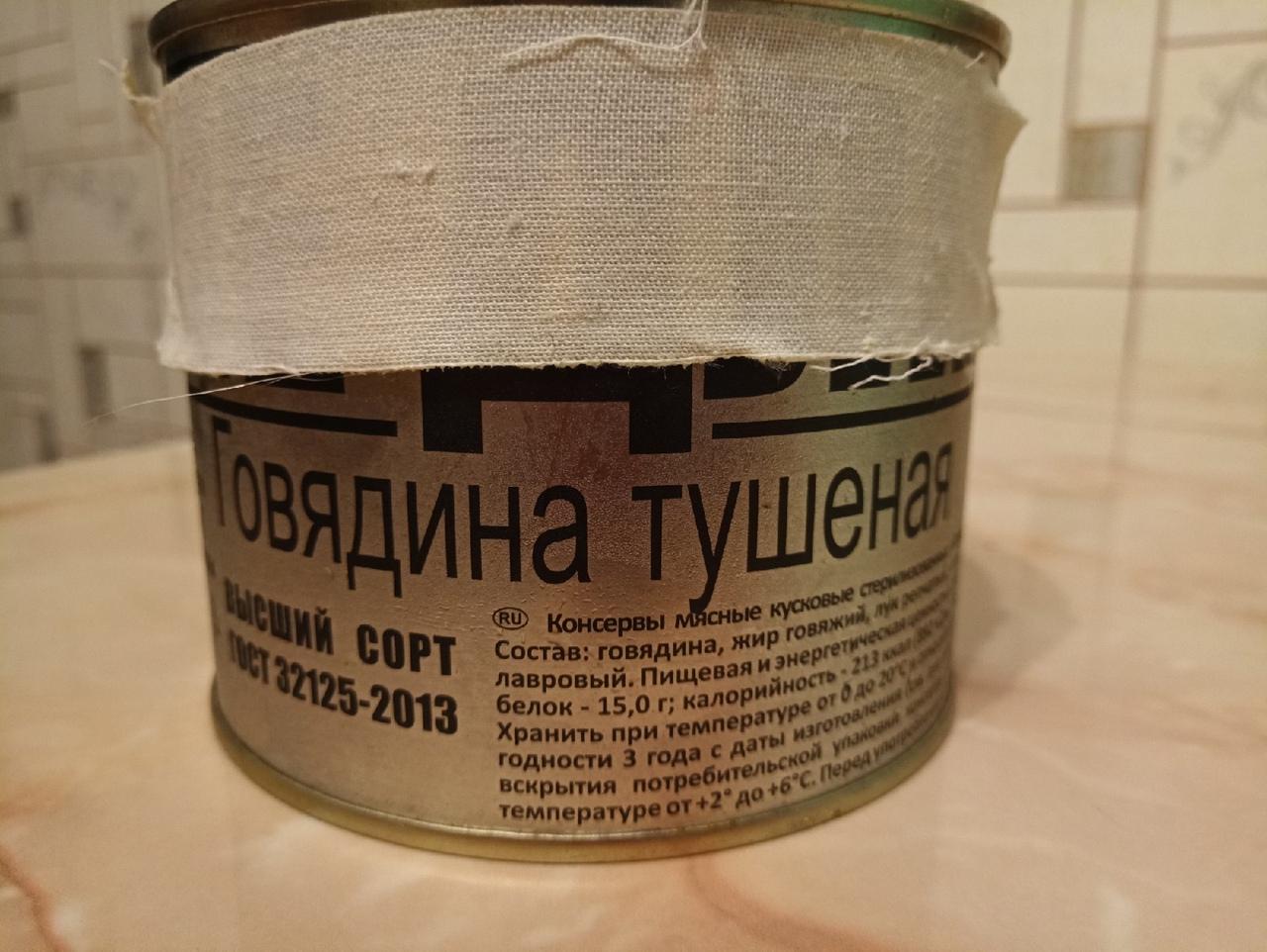 Туляк помог Роспотребнадзору обнаружить некачественную тушенку