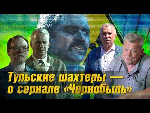 Правда или ложь: тульские шахтеры посмотрели сериал «Чернобыль»