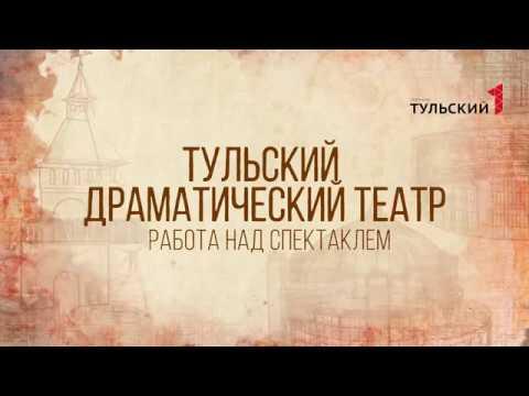 Изнутри: Тульский драматический театр