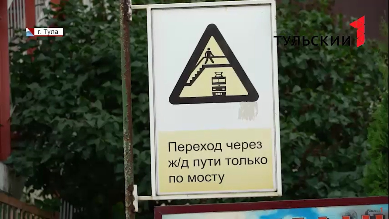 В г. Щекино электропоезд сбил мужчину на ж/д переходе
