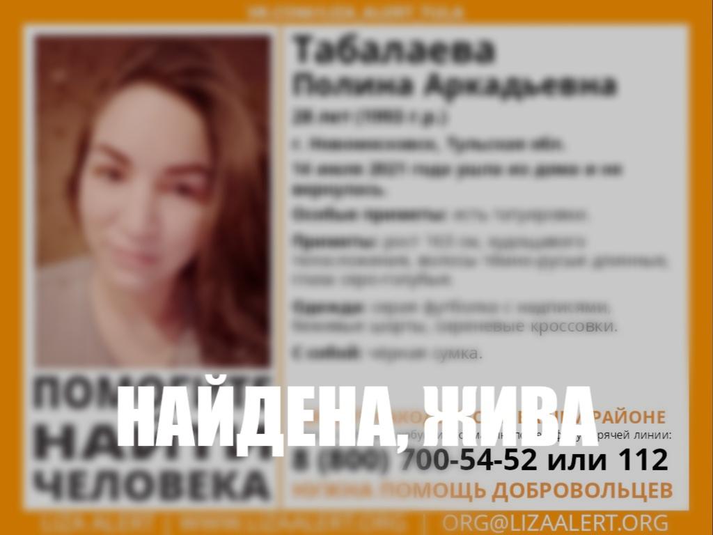 Пропавшаяв Новомосковске девушка с татуировкой найдена живой