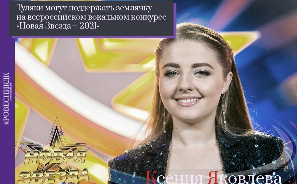 Тулячка стала участницей Всероссийского вокального конкурса «Новая Звезда – 2021»